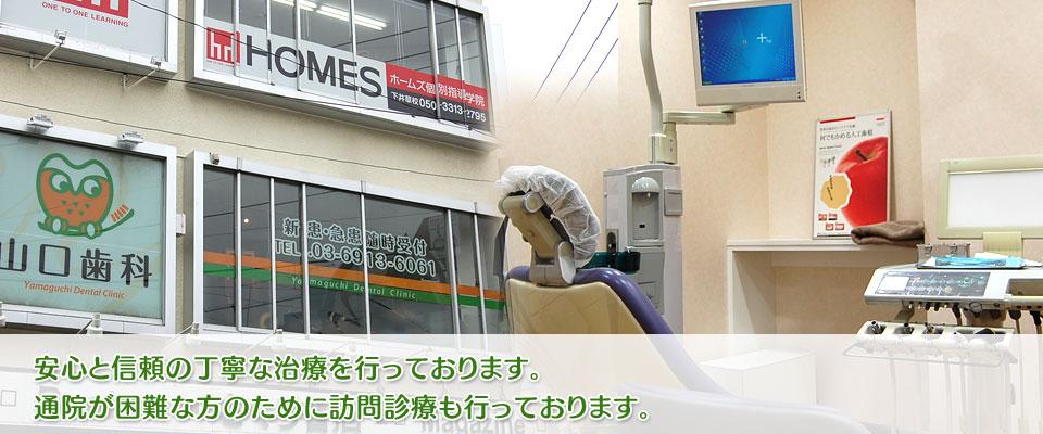 下井草の歯医者・歯科医院 山口歯科