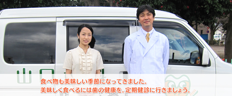 鷺ノ宮の歯医者・歯科医院 山口歯科